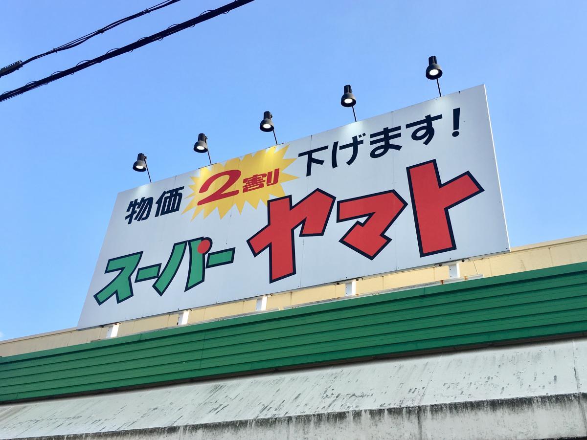 ヤマト スーパー
