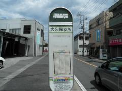 「大久保支所」バス停留所