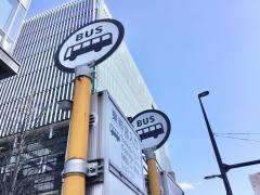 「東照宮入口」バス停留所
