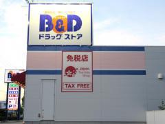 B&Dドラッグストア豊田大林店
