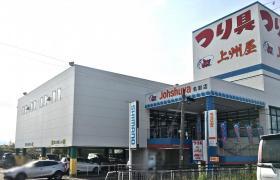 上州屋 名取店