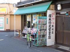 塚本修光堂書店