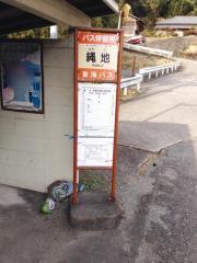 「縄地」バス停留所