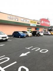 クスリのアオキ 南町店