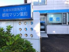 都岡マリン薬局
