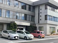 石川外科医院