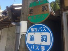 「追洞」バス停留所