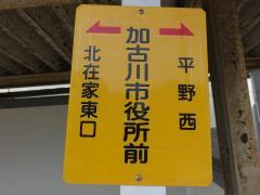 「市役所前(加古川)」バス停留所