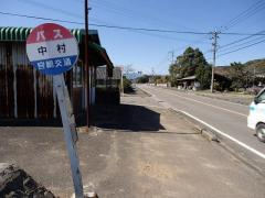「新田中村」バス停留所
