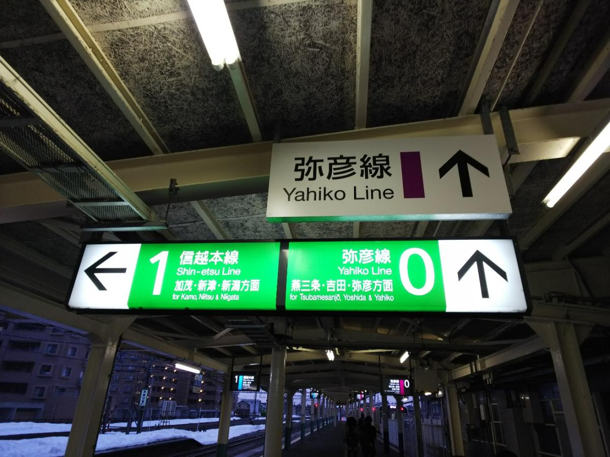 新潟 駅 から 東 三条 駅