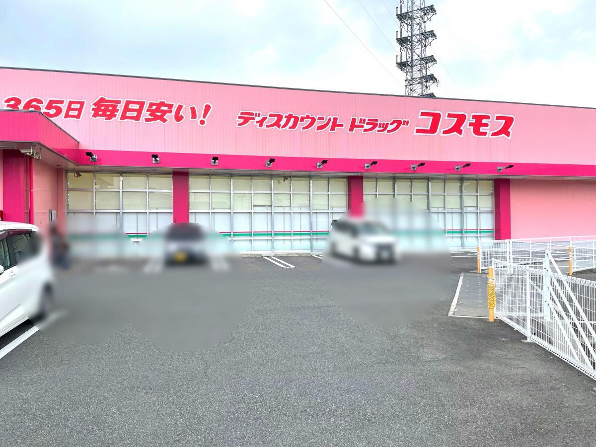 ディスカウントドラッグコスモス目久美店