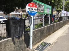 「門川中学校」バス停留所