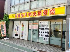 ひまわり中央整骨院 京成立石駅前院