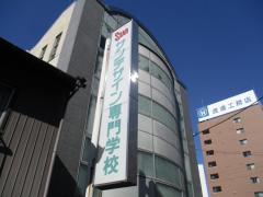 サンデザイン専門学校