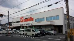 ホームセンターマルニ須崎店