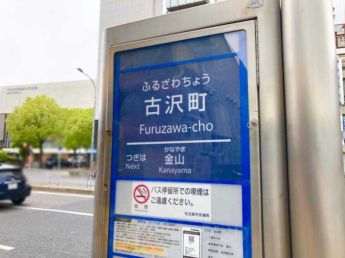 古沢町バス停 愛知県名古屋市