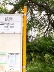 「饒津」バス停留所