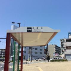 「北添川」バス停留所