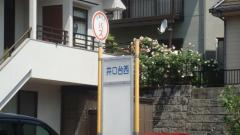 「井口台西」バス停留所