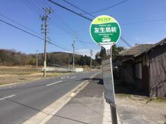 「友生局前」バス停留所