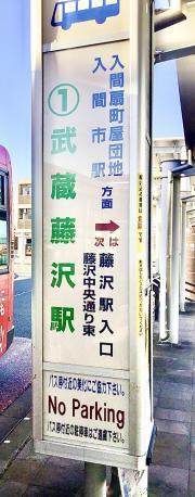 「武蔵藤沢駅」バス停留所