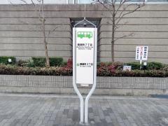 「阪南町七丁目」バス停留所