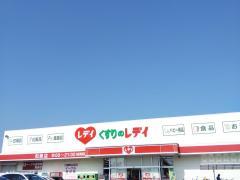 レデイ薬局和泉店