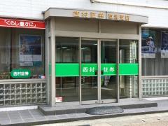 西村証券株式会社 草津支店