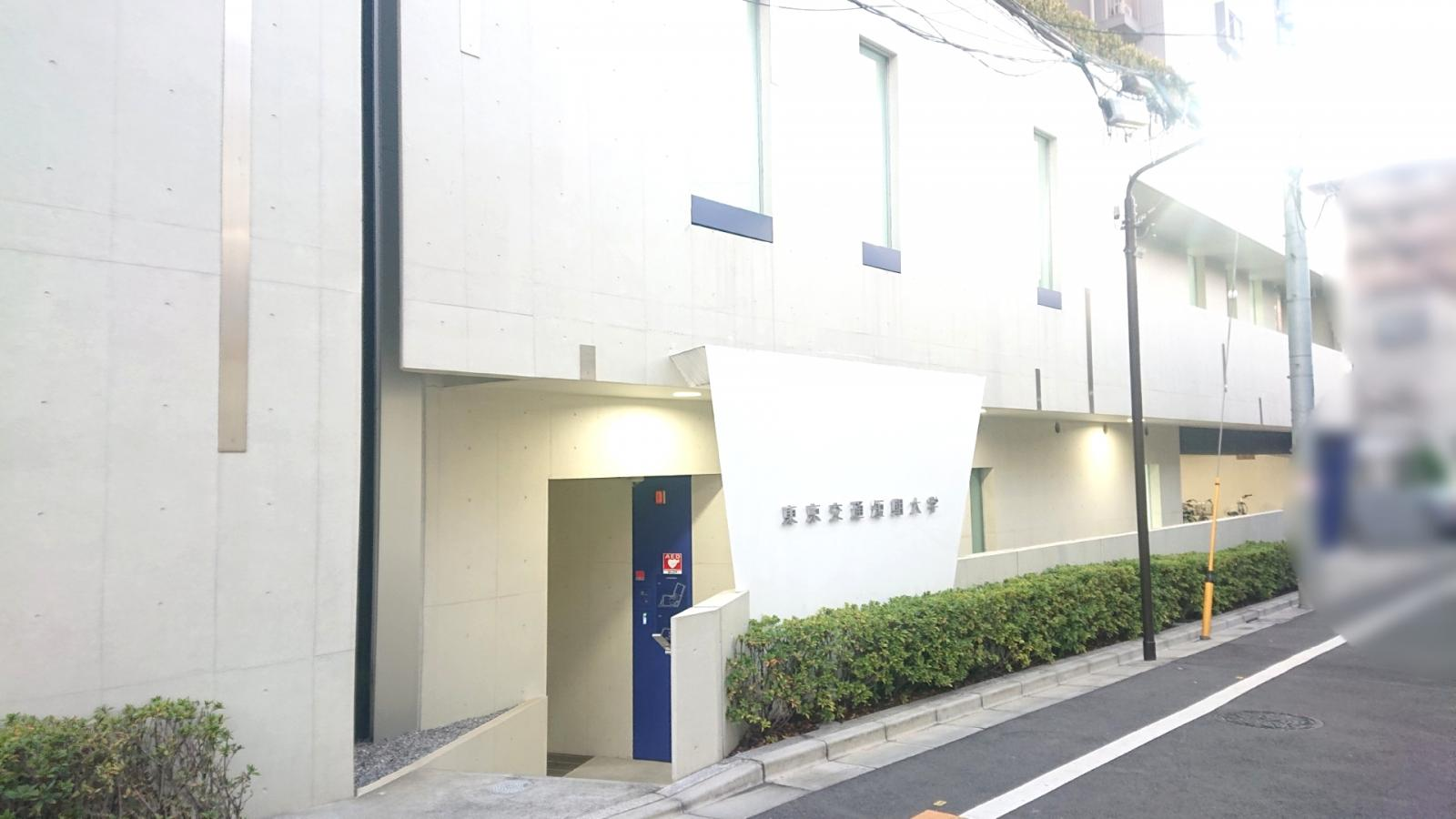 東京交通短期大学
