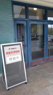 大阪商業大学商業史博物館