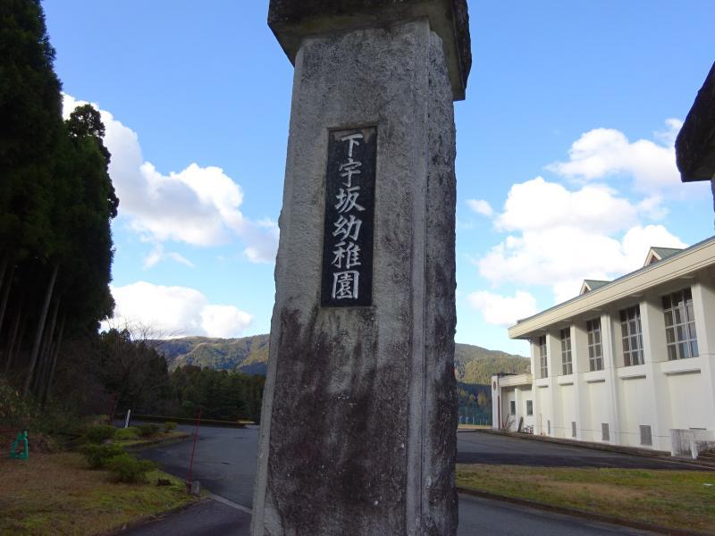 下宇坂幼稚園