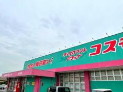 ディスカウントドラッグコスモス 福山新涯店