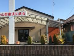 小山聖書浸礼教会
