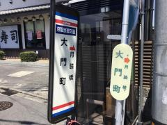 「大門町」バス停留所