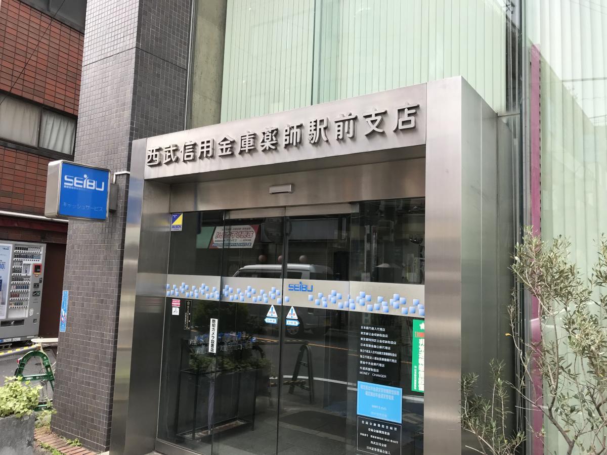 金庫 西武 ネット バンク 信用