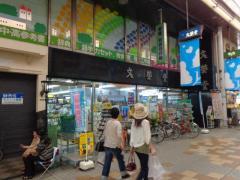 文榮堂本店