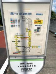 「土合小学校」バス停留所