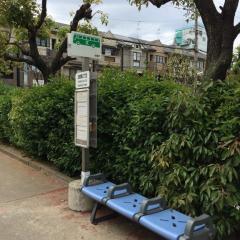 「加美南二丁目」バス停留所
