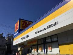 マツモトキヨシ さいたま櫛引店