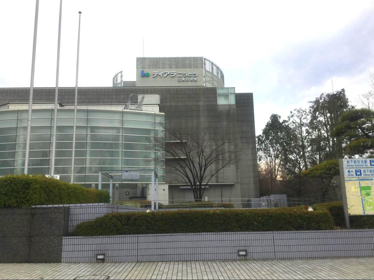 ティアラこうとう江東公会堂
