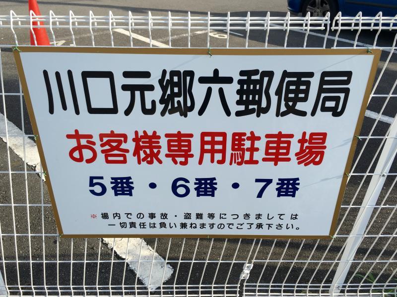 川口 元郷 事故