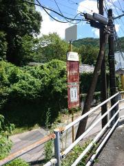 「神谷第一」バス停留所