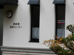 上田市鹿教湯健康センタークアハウスかけゆ