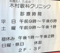 えみこ クリニック 佐藤