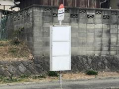 「桜ケ丘(飯塚市上三緒)」バス停留所