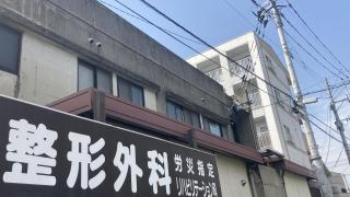 矢野整形外科医院
