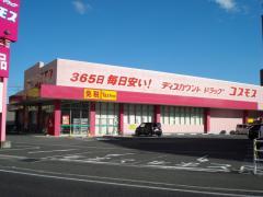 ディスカウントドラッグコスモス 倉敷駅前店