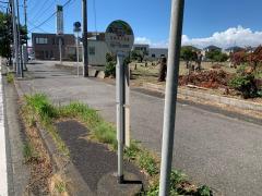「高花二丁目」バス停留所