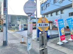 「男女土橋南」バス停留所