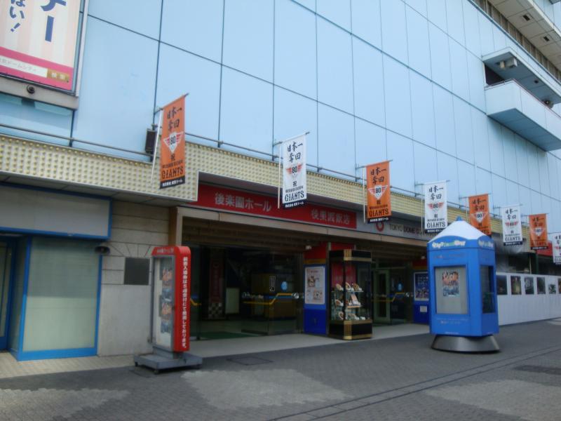 東京ドーム後楽園ホール